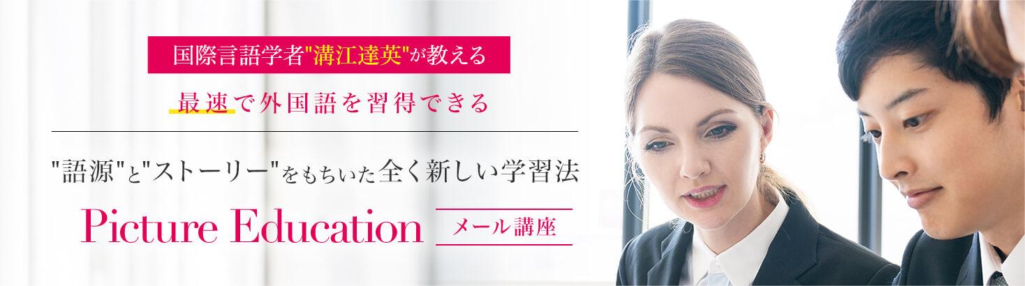 国際言語学者溝江達英が教える 最速で外国語を習得できる