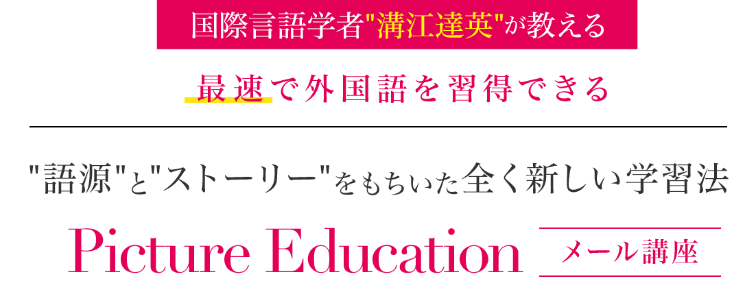 Picture Education メール講座
