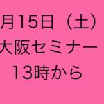 2月15日(土)大阪セミナー開催決定!