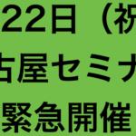 10月22日(火曜祝日)名古屋セミナー開催決定!
